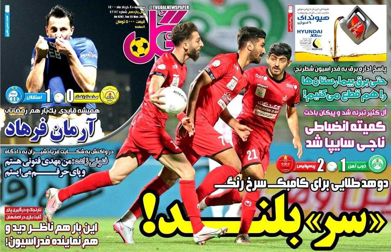 روزنامههای ورزشی 4 خرداد 1400