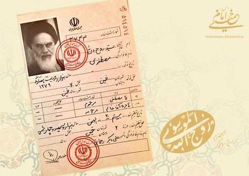 شناسنامه+امام+خمینی
