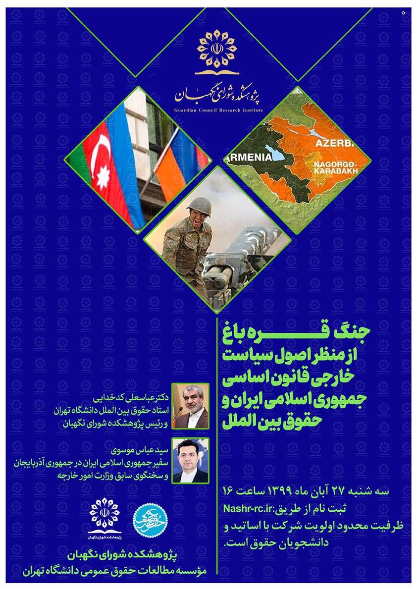 Poster_NeshastGhaeabagh