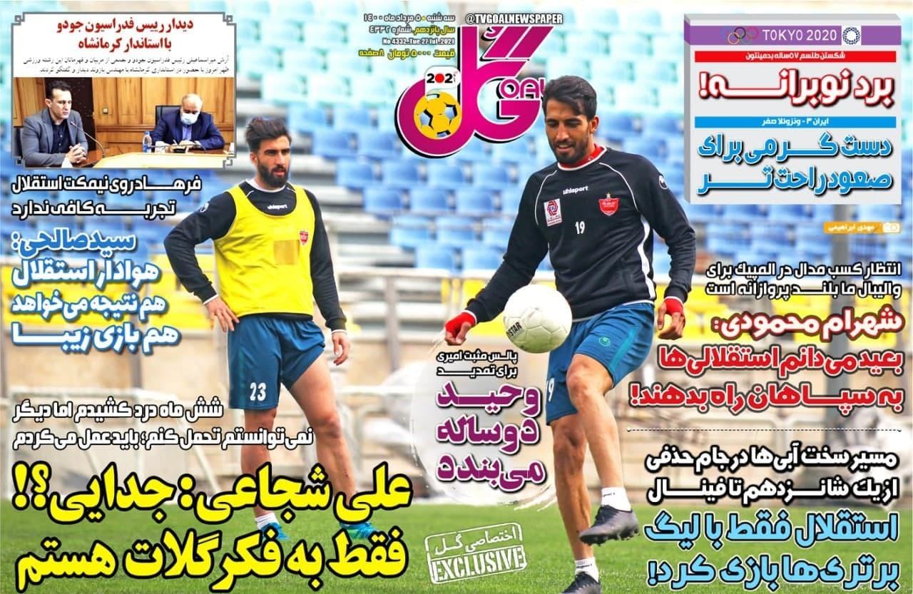 روزنامههای ورزشی 5 مرداد 1400
