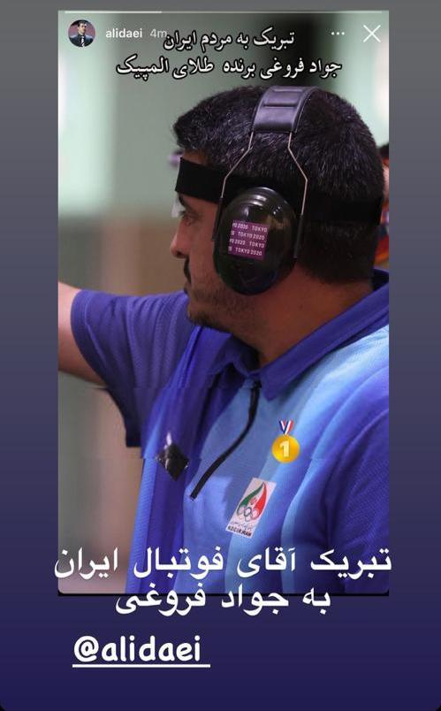 واکشن ها به کسب مدال طلای جواد فروغی