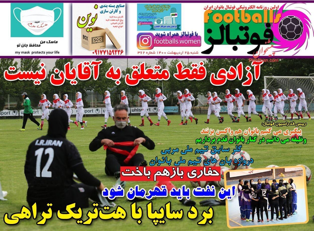 روزنامههای ورزشی 25 اردیبهشت 1400