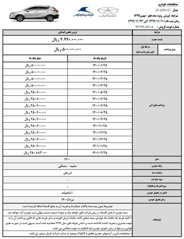 طرح فروش اقساطی کرمان موتور بهمن 99