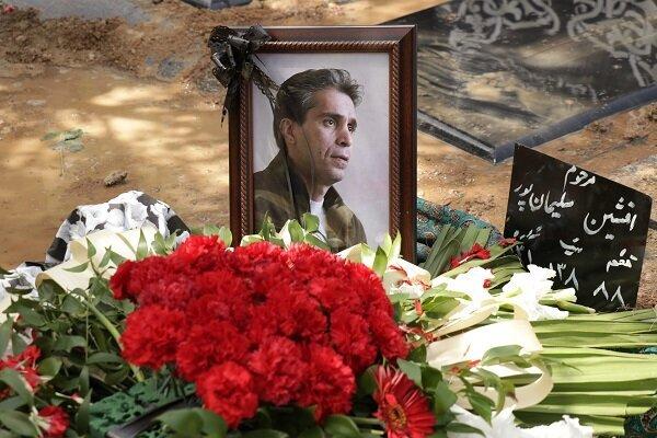 مراسم خاکسپاری افشین سلیمانپور