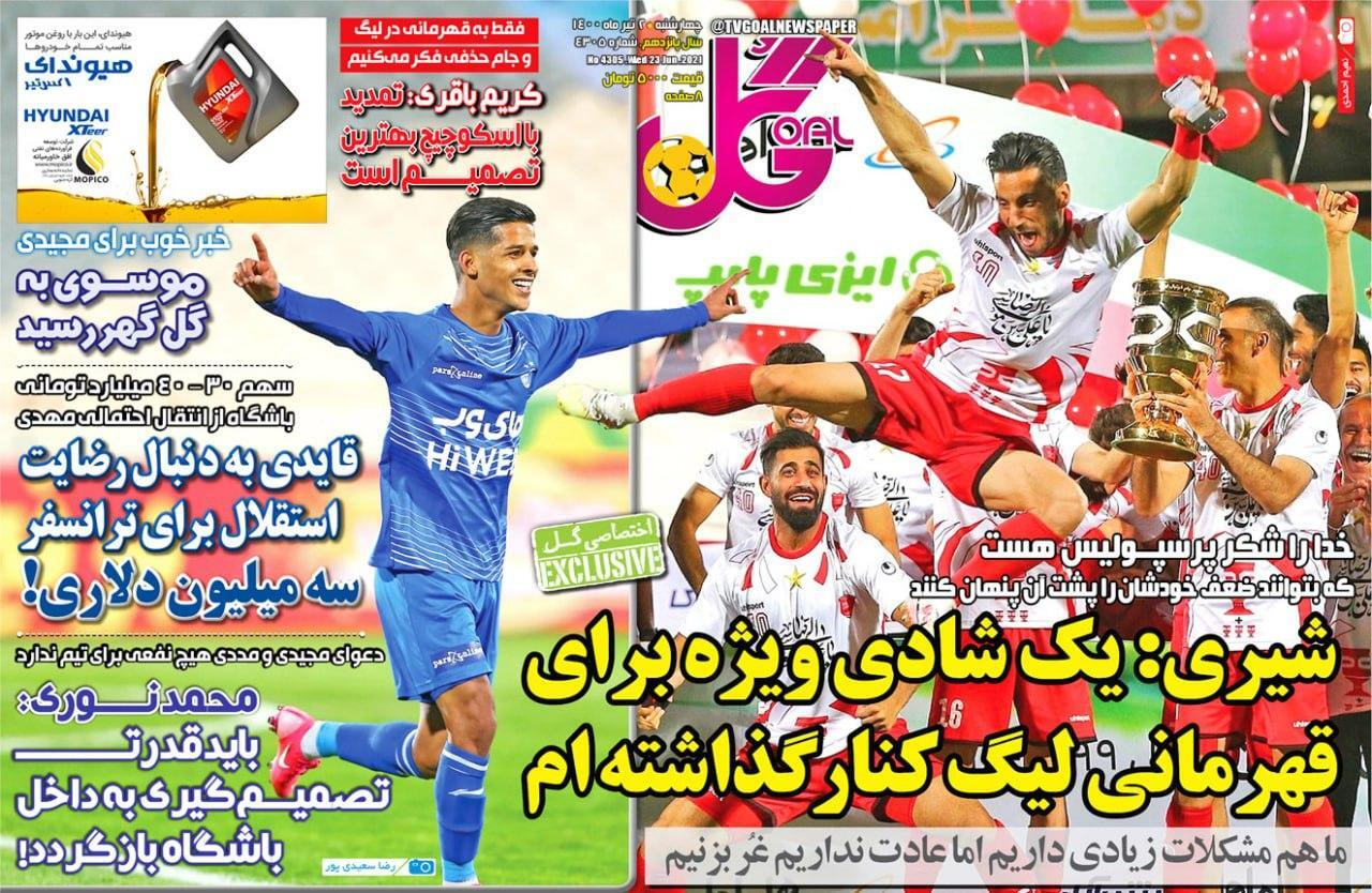 روزنامههای ورزشی 2 تیر 1400