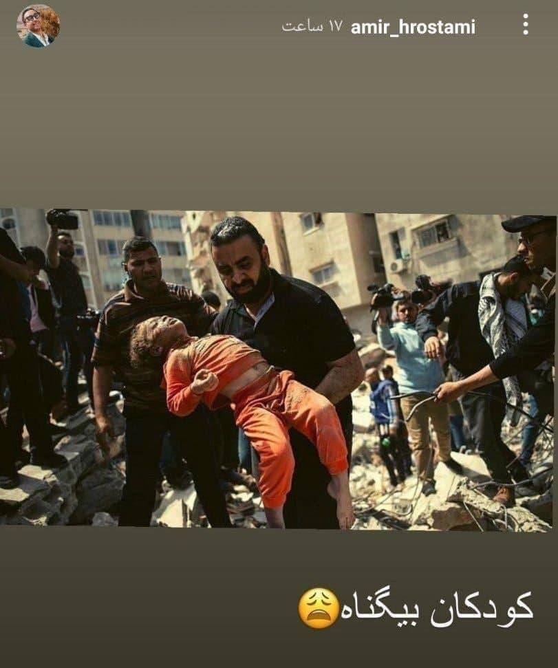 حمایت امیرحسین رستمی از مردم فلسطین