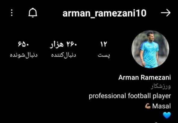 پروفایل آرمان رمضانی با پیراهن استقلال