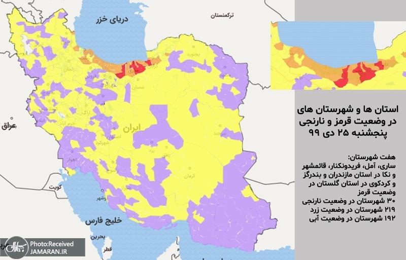 نقشه رنگ کرونایی شهرها