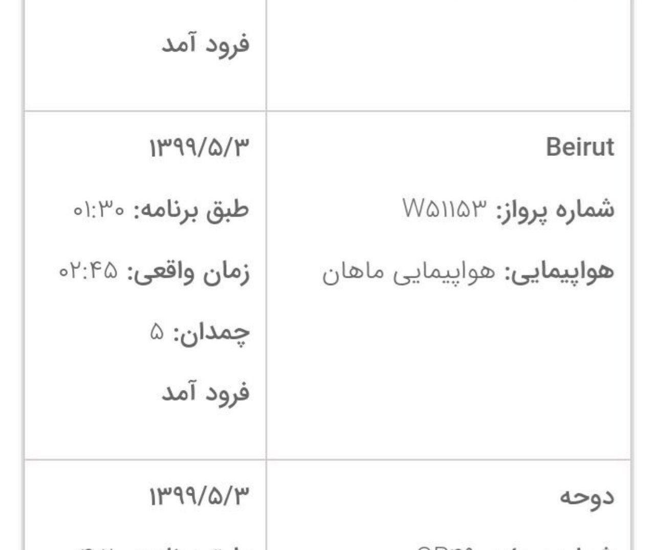 هواپیمای ماهان به تهران بازگشت
