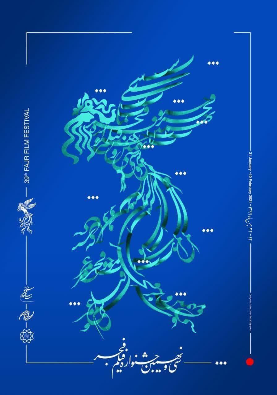 پوستر سی و نهمین جشنواره فیلم فجر