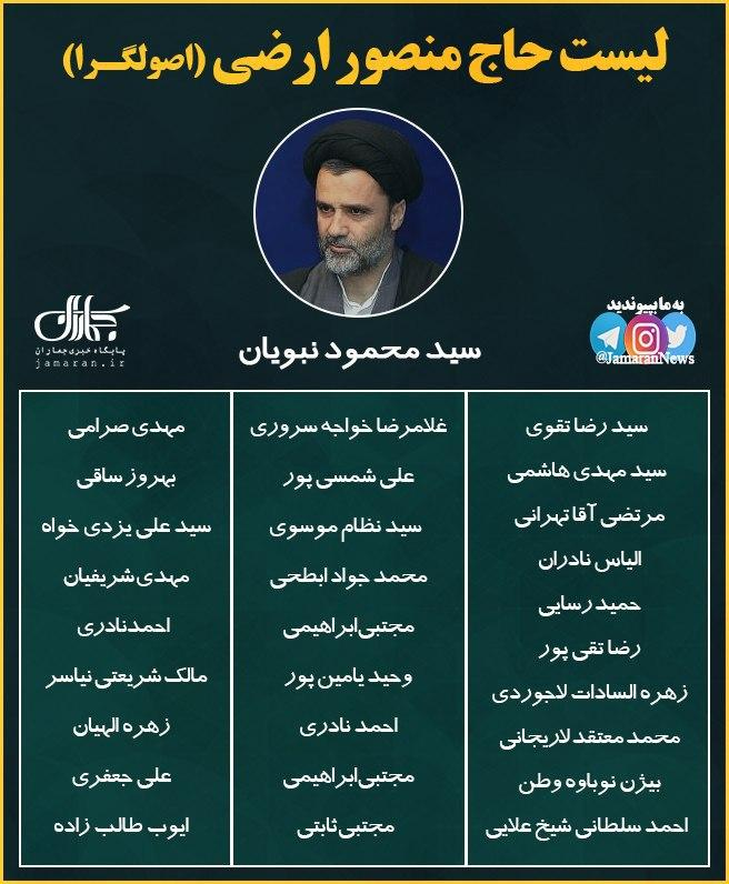 لیست حاج منصور ارضی