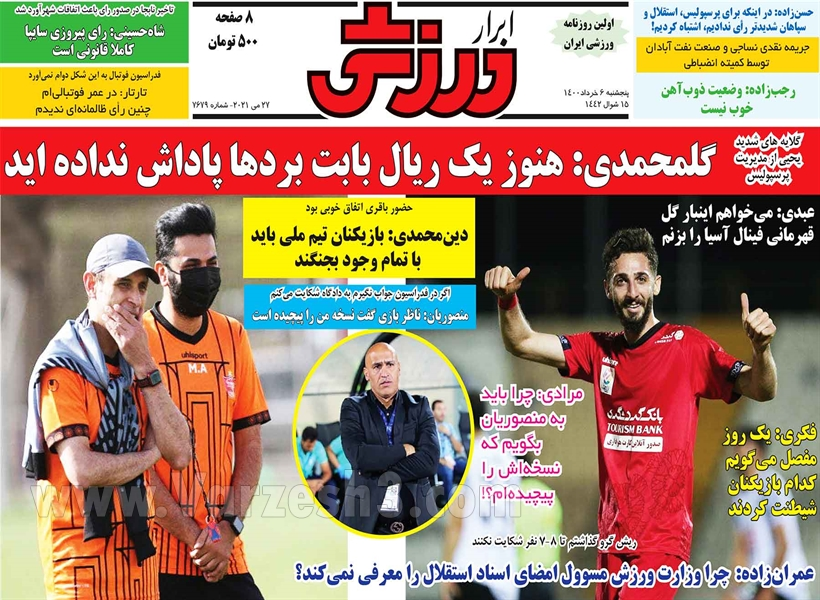 روزنامه های ورزشی 6 خرداد