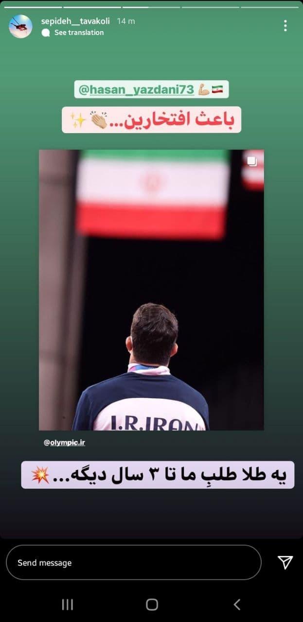 واکنش ها به مدال نقره حسن یزدانی