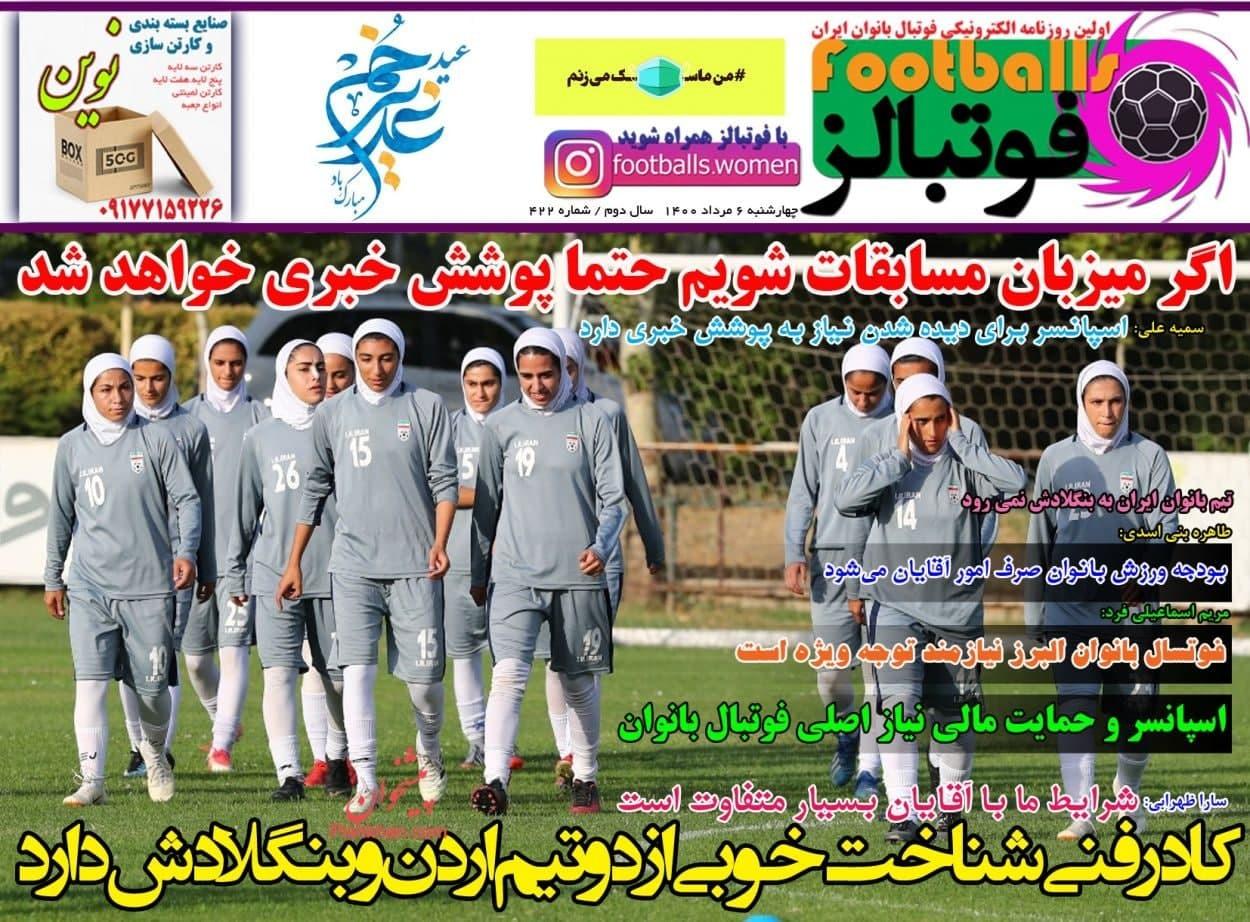 روزنامههای ورزشی 6 مرداد 1400