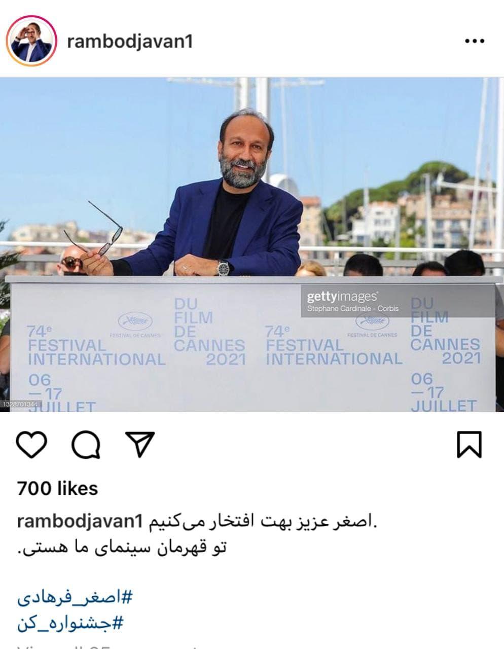 واکنش ها به کسب جایزه جشنواره کن اصغر فرهادی