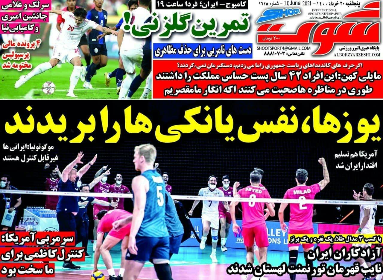 روزنامه های ورزشی 20 خرداد 1400