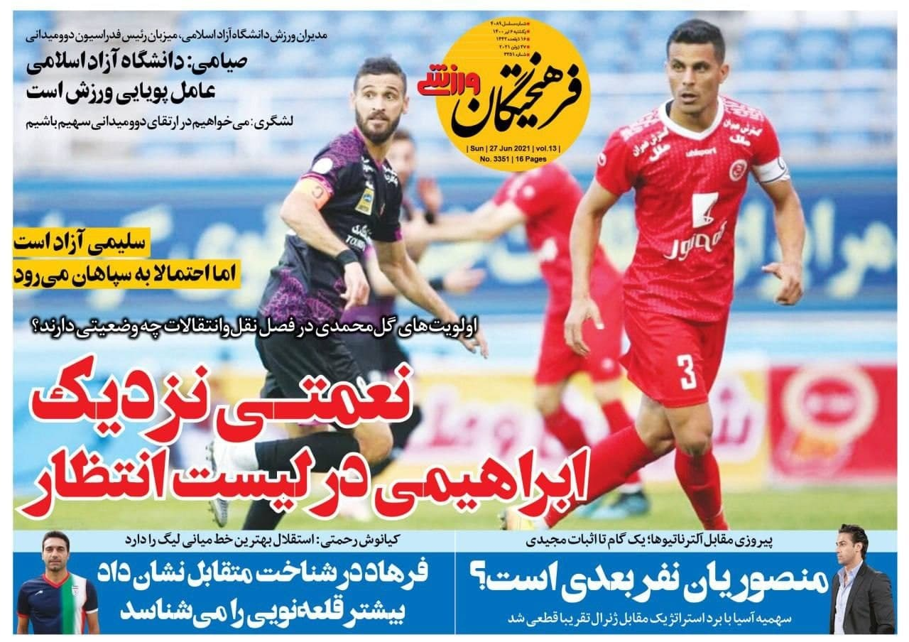 روزنامههای ورزشی 6 تیر 1400