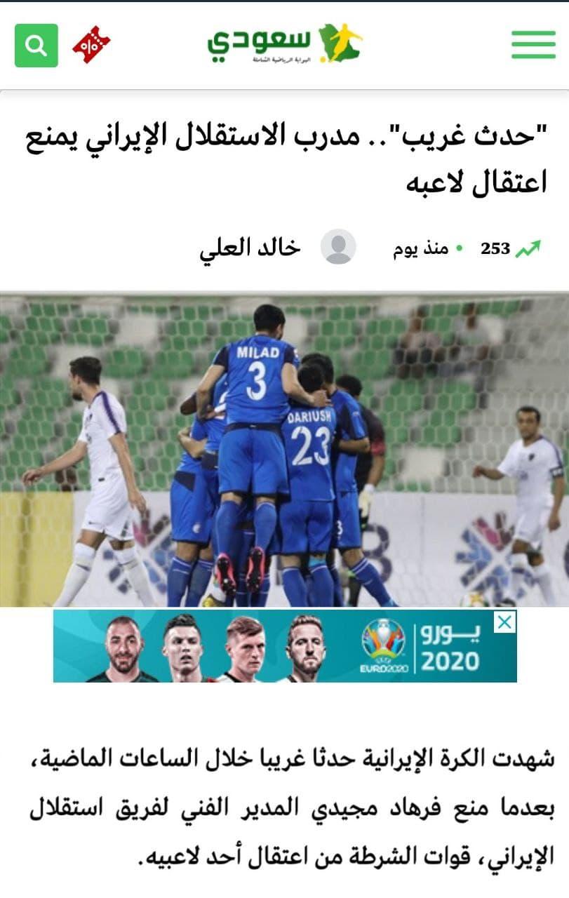 واکنش رسانه سعودی به حکم جلب بازیکن استقلال