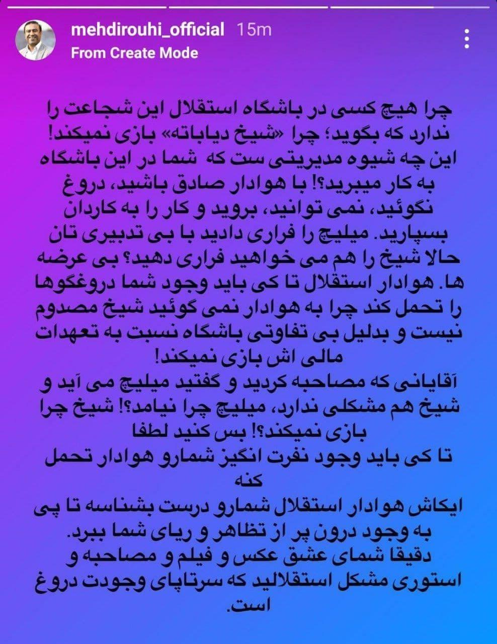 افشاگری معاون سابق باشگاه استقلال درباره دیاباته