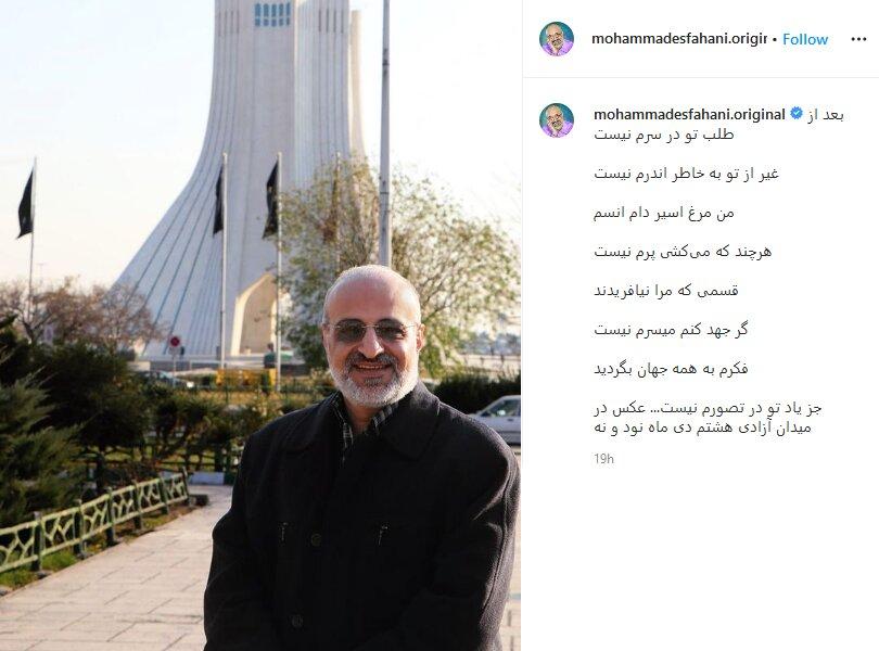 واکنش محمد اصفهانی به شایعه مهاجرتش