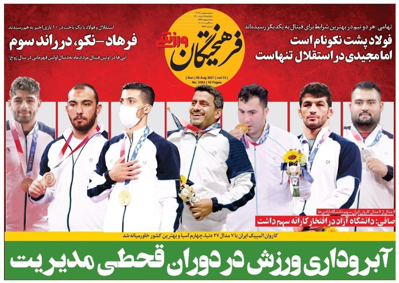 روزنامههای ورزشی 17 مرداد 1400