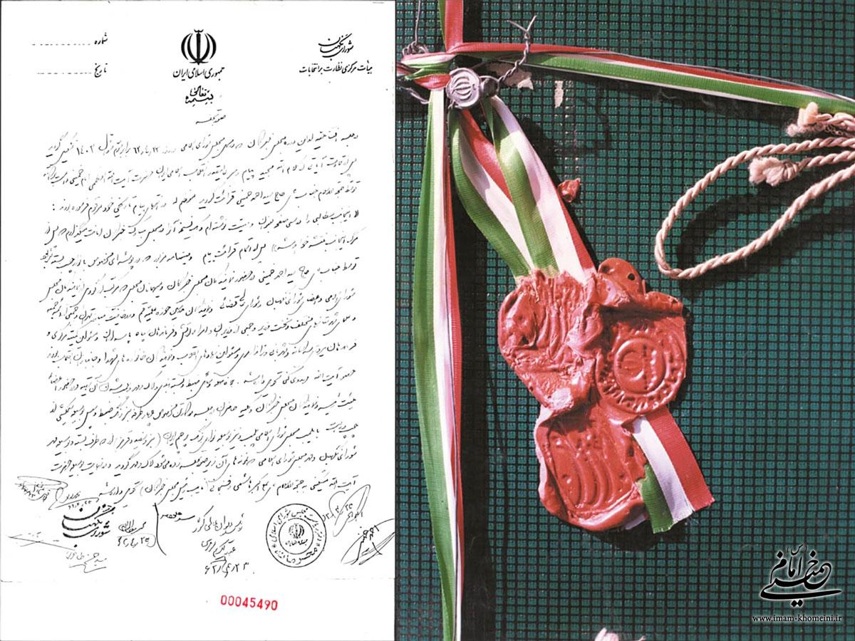 تصویر اصل سند صورتجلسه تحویل وصیتنامه سیاسی-الهی امام خمینی(س)