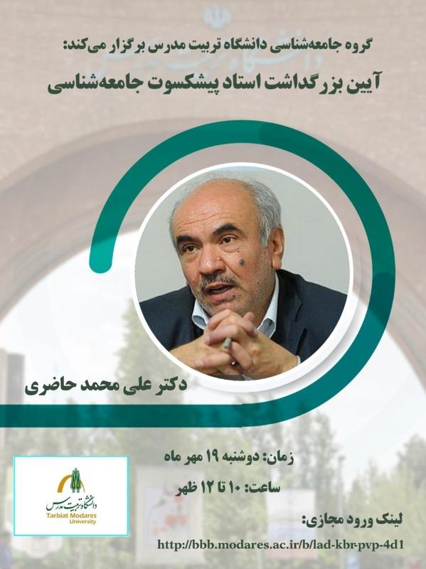 بزرگداشت دکتر علی محمد حاضری