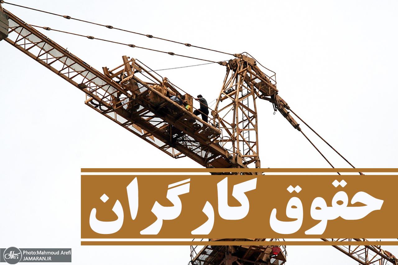 حقوق کارگران افزایش 1400