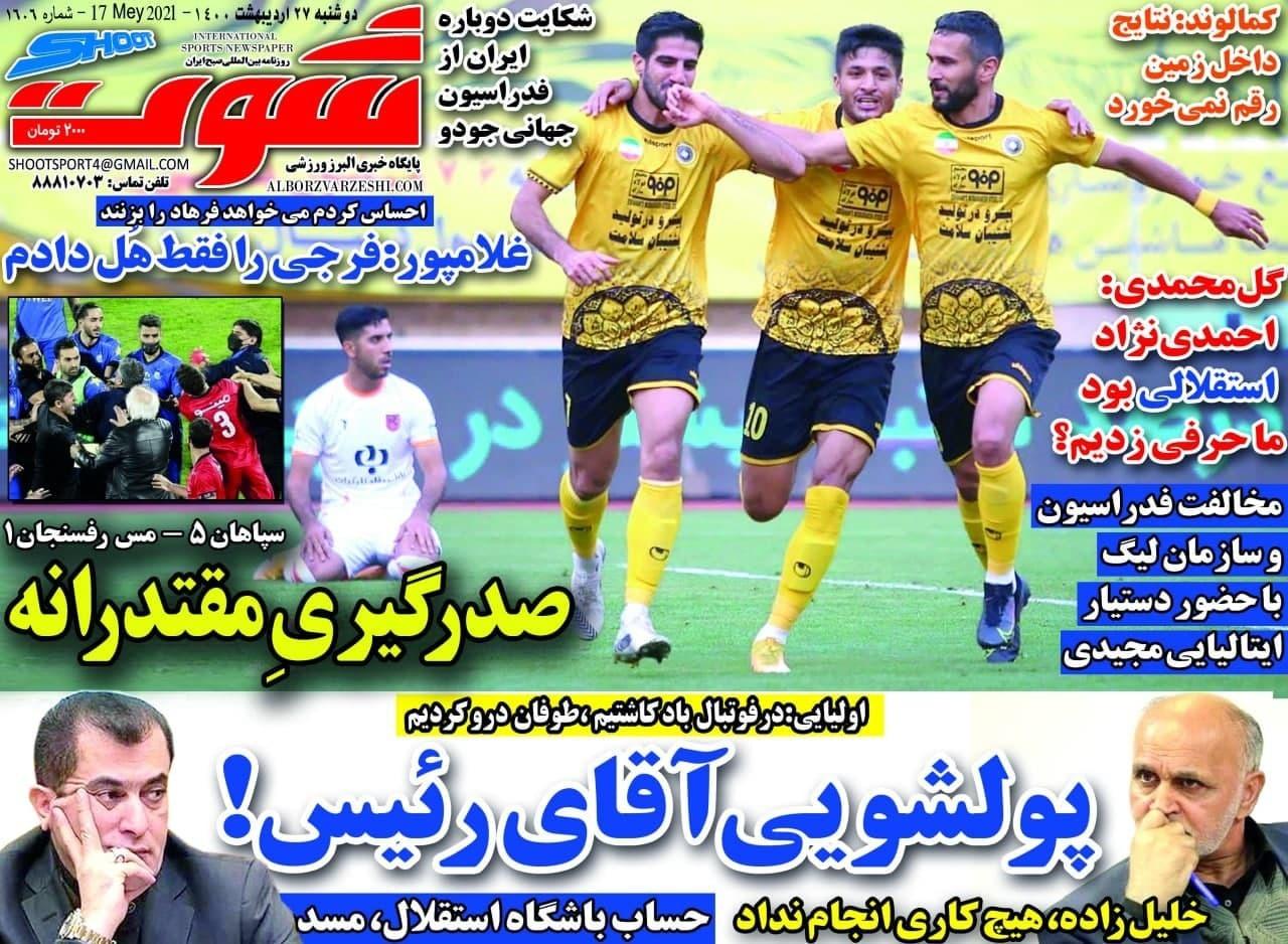 روزنامههای ورزشی 27 اردیبهشت 1400