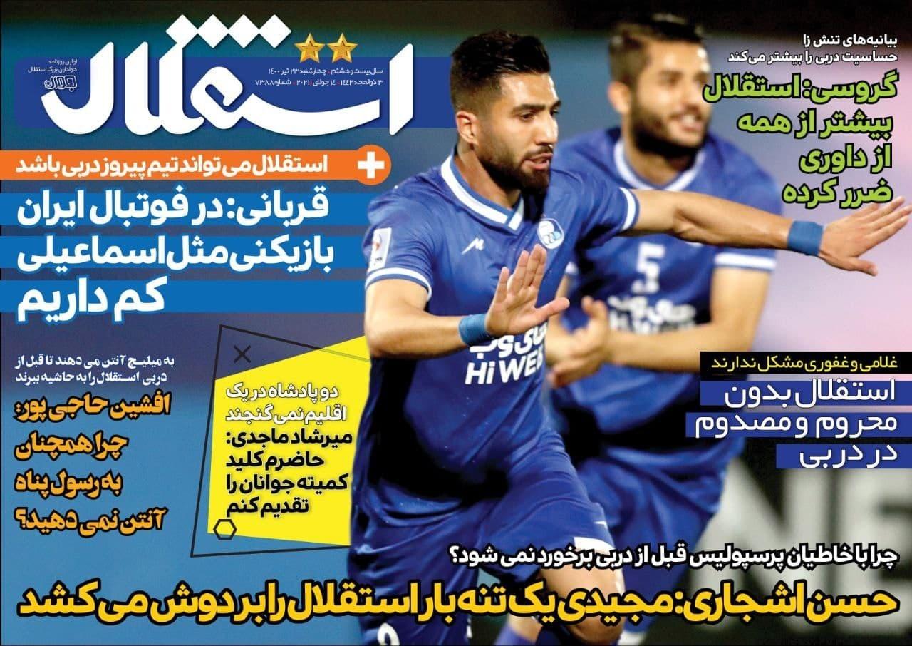 روزنامههای ورزشی 23 تیر 1400