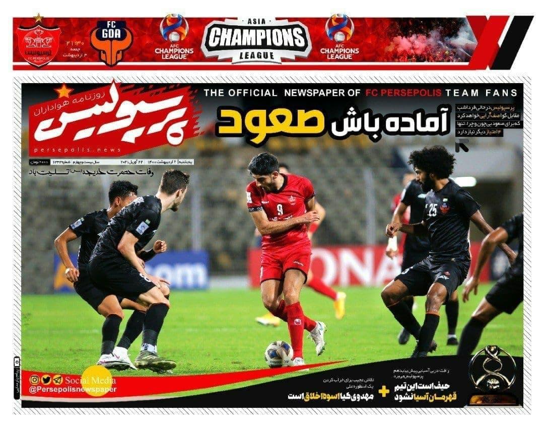 روزنامه های ورزشی 2 اردیبهشت 1400