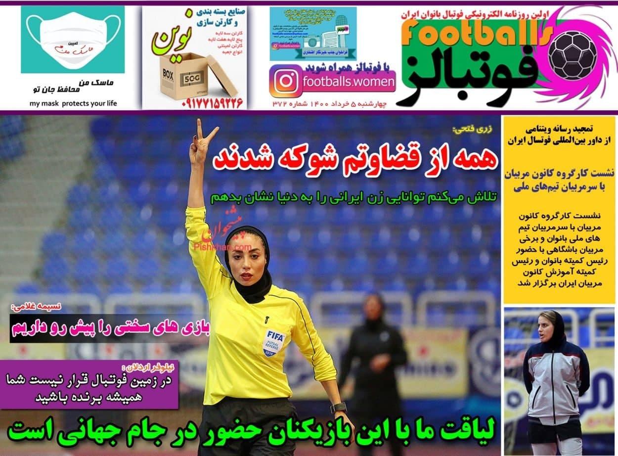 روزنامههای ورزشی 5 خرداد 1400