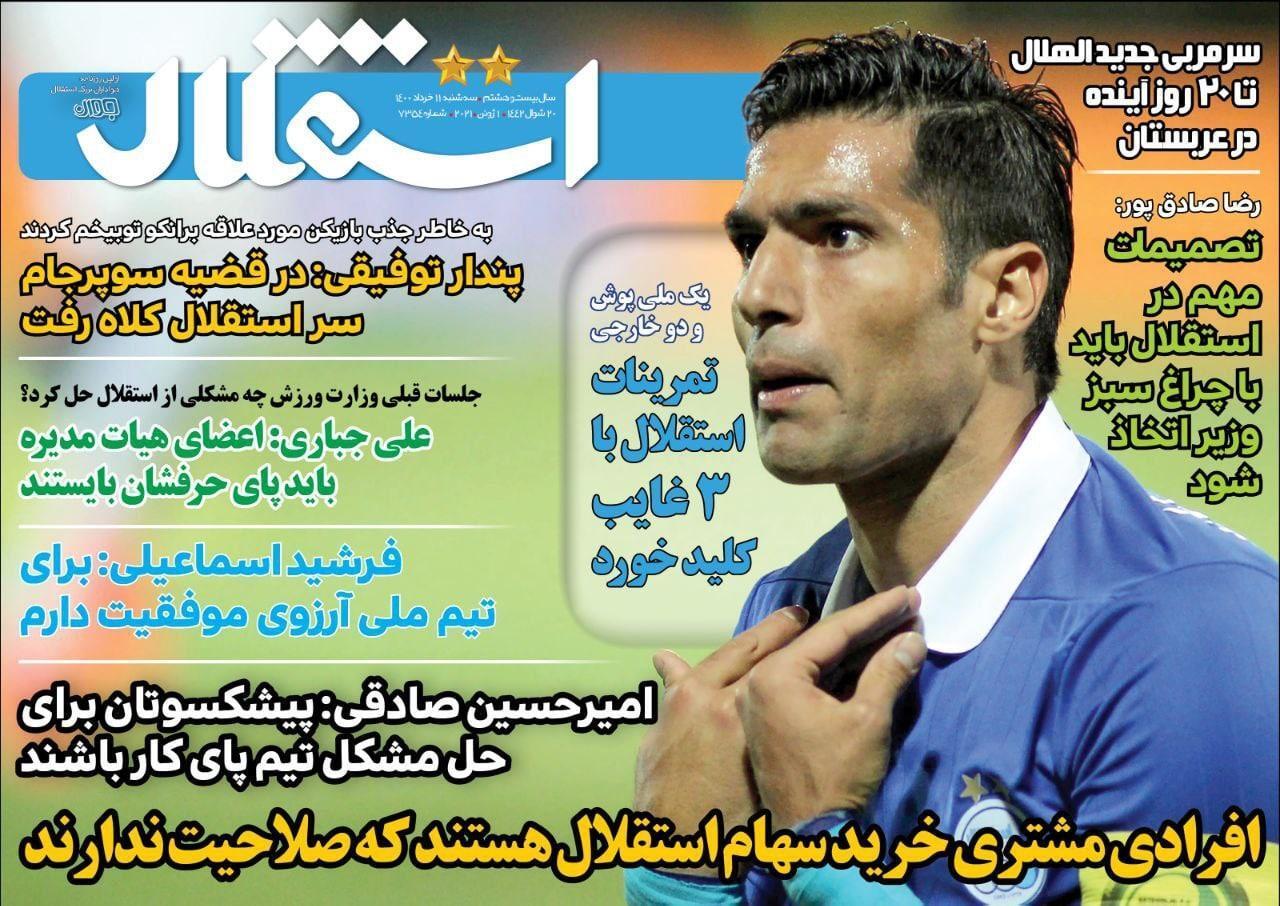 روزنامههای ورزشی 11 خرداد 1400