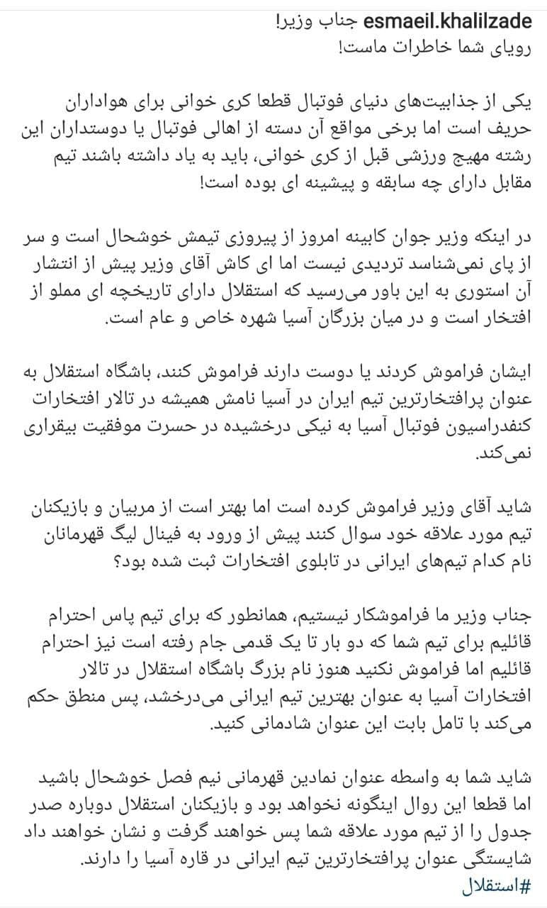 واکنش خلیل زاده به توئیت آذری جهرمی