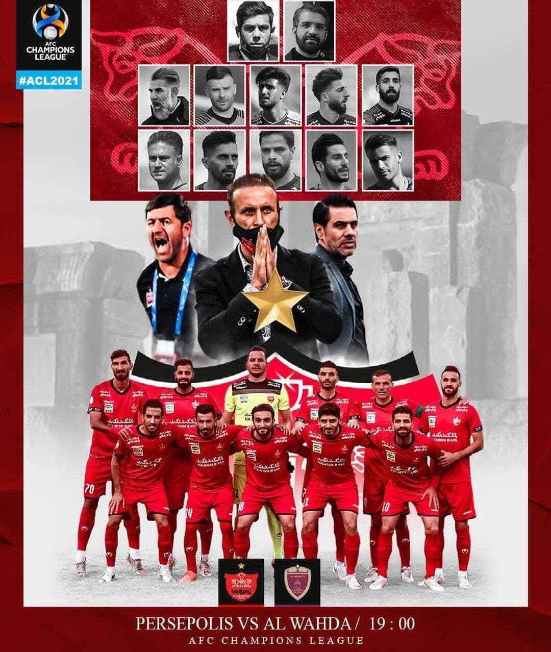 پوستر باشگاه پرسپولیس برای بازی فردا مقابل الوحده