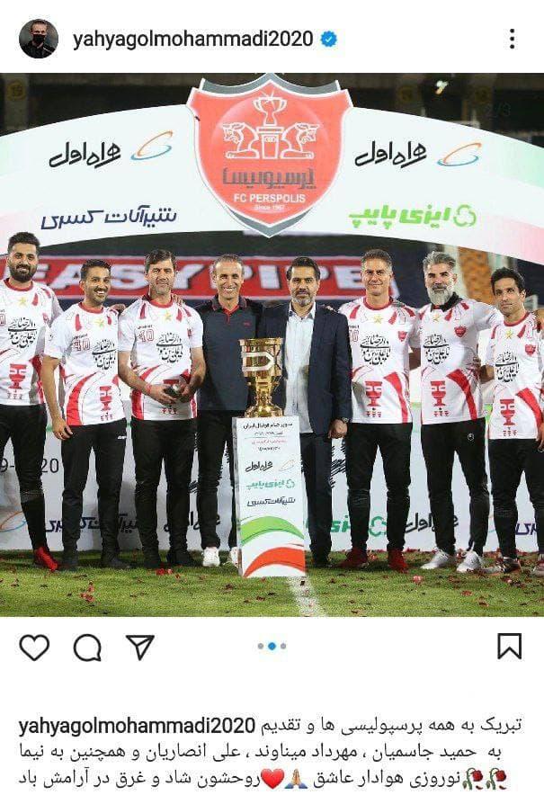 پست گل محمدی برای قهرمانی پرسپولیس در سوپرجام