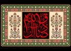 دانلود مداحی شهادت امام صادق علیه السلام/ مهدی اکبری