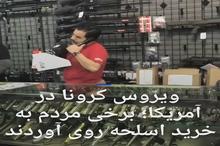 خرید اسلحه بدلیل شروع کرونا در آمریکا