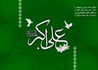 میلاد حضرت علی اکبر / محمود کریمی