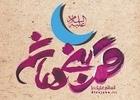 میلاد حضرت ابالفضل / میثم مطیعی