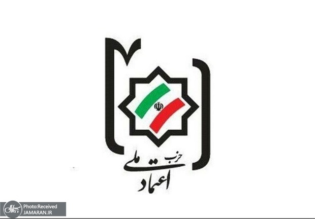 حزب اعتماد ملی نامزد حزبی برای انتخابات ریاست جمهوری ندارد