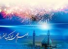 شادمانه آغاز امامت امام زمان / حنیف طاهری +دانلود