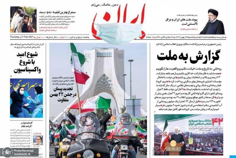 گزیده روزنامه های 23 بهمن 1399