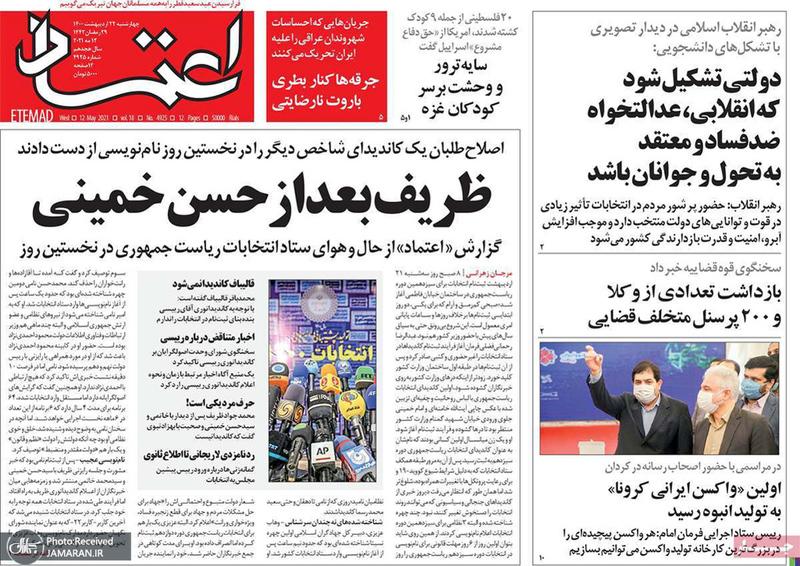 گزیده روزنامه های 22 اردیبهشت 1400