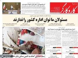 گزیده روزنامه های 9 مرداد 1400