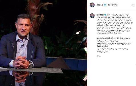 واکنش علی دایی به حضور بانوان در ورزشگاه/ عکس