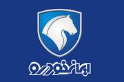 طرح جدید فروش فوری 5 محصول ایران خودرو از 20 آبان/ پژو 405، 206، 207، راناپلاس و سورن پلاس
