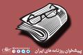 گزیده روزنامه های 13 آذر 1399