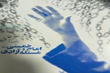 گزیده تبیان امام خمینی(س) و مسأله آزادی منتشر شد