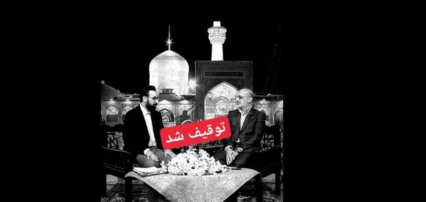 صداوسیما برنامه ماه رمضانی آستان قدس رضوی را توقیف کرد!
